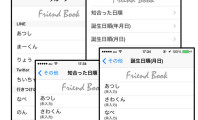 Taking Details Note With Friendbook : Free Apps FriendBook   Take Memo About Your Friends